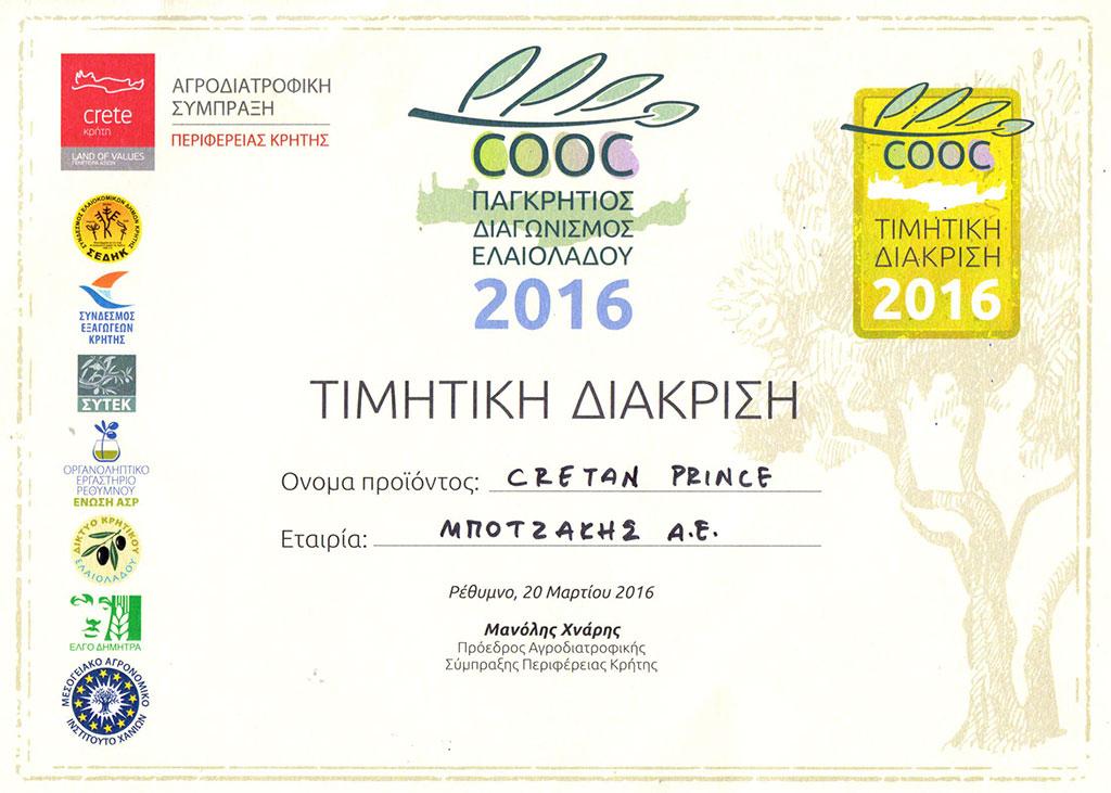 "Honorary distinction for our CRETAN PRINCE ""KORONEIKI"" variety"
