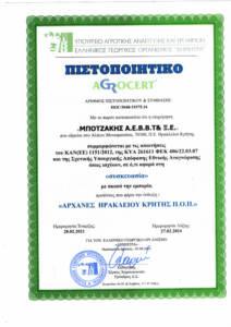 Πιστοποιητικό ΜΠΟΤΖΑΚΗΣ - CRETA OIL - ΑΡΧΑΝΕΣ ΗΡΑΚΛΕΙΟΥ ΠΟΠ