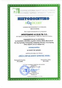 Πιστοποιητικό ΜΠΟΤΖΑΚΗΣ - CRETA OIL - ΠΕΖΑ ΗΡΑΚΛΕΙΟΥ ΚΡΗΤΗΣ ΠΟΠ
