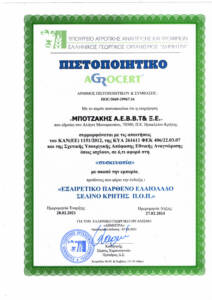 Πιστοποιητικό ΜΠΟΤΖΑΚΗΣ - CRETA OIL - Εξαιρετικό Παρθένο Ελαιόλαδο ΣΕΛΙΝΟ ΚΡΗΤΗΣ ΠΟΠ