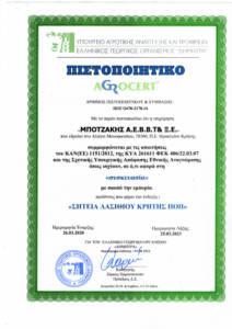 Πιστοποιητικό ΜΠΟΤΖΑΚΗΣ - CRETA OIL - ΣΗΤΕΙΑ ΛΑΣΙΘΙΟΥ ΚΡΗΤΗΣ ΠΟΠ